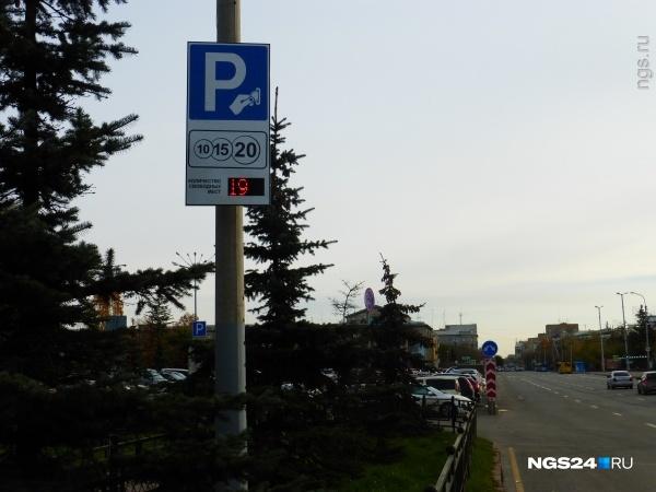 ВКрасноярске инвестор платных парковок желает закрыть проект