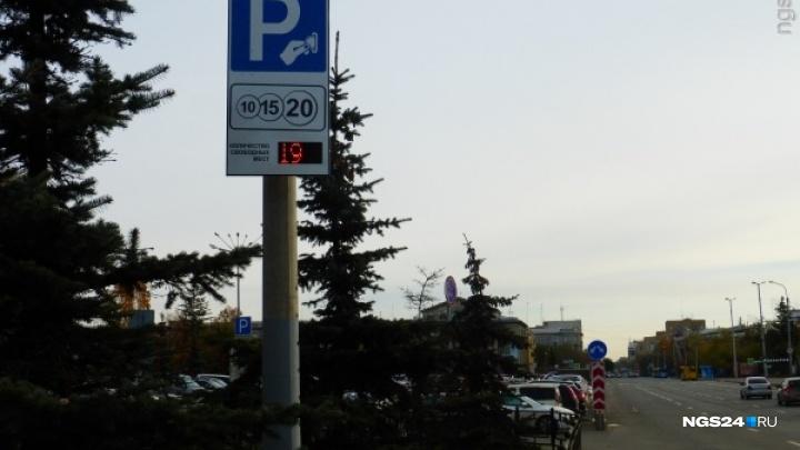 Платные парковки по Красноярску решено убрать