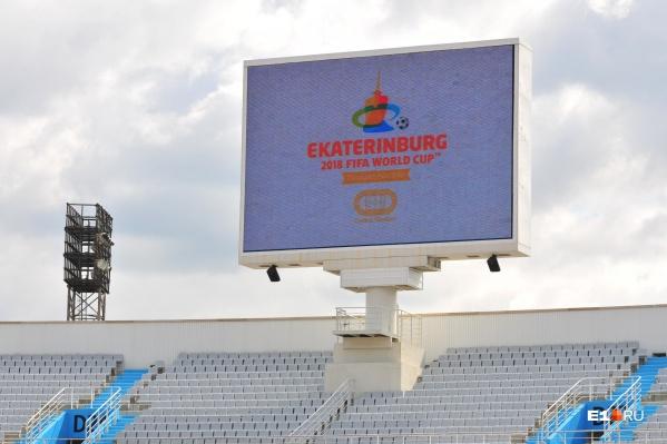 В Екатеринбурге пройдут 4 матча ЧМ-2018