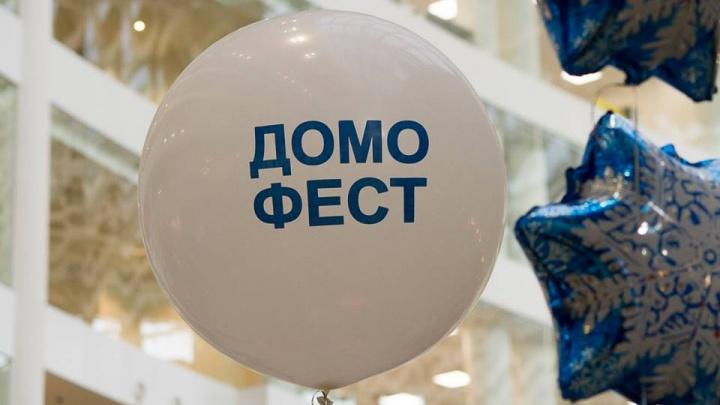 15 декабря в Ельцин-центре пройдет выставка недвижимости и ремонта «Домофест»
