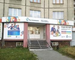 «Уралтелекомсервис»: построй карьеру!