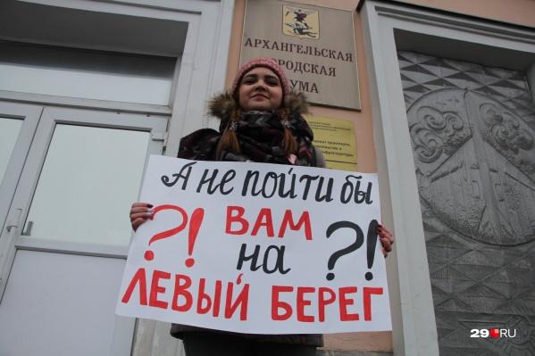 Активистка Дарья Порядина: «Хватит отфутболивать нас на Левый берег!»