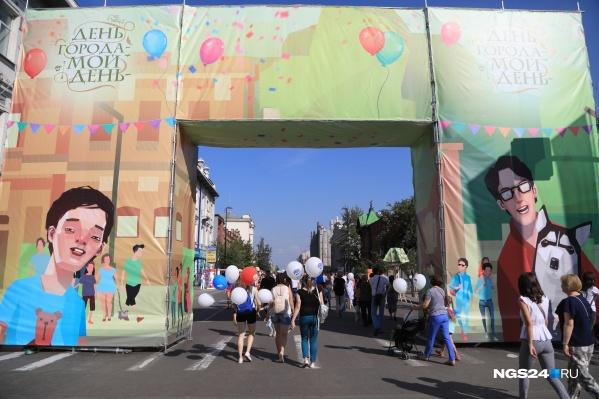Праздновать День города начнут 1 июня и закончат 12-го