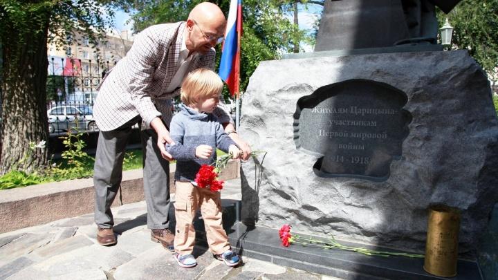 Их имена никогда не узнают: в Волгограде почтили память погибших в 105-летие Первой мировой войны