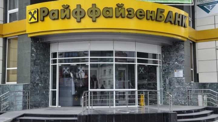 «Картой не расплатиться»: в работе Райффайзенбанка произошел сбой