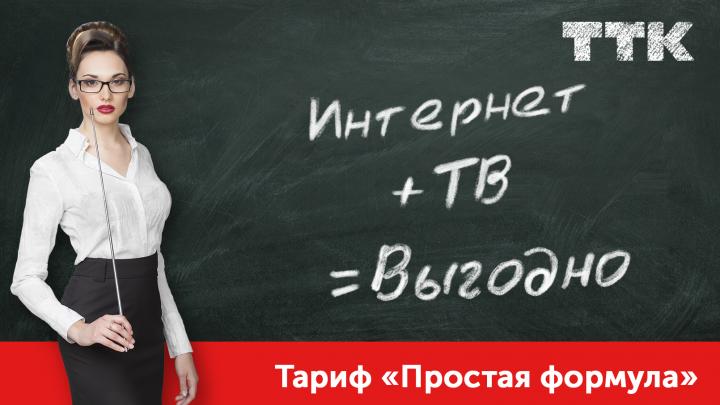 Известный провайдер предложил тариф на интернет и телевидение за 490 рублей