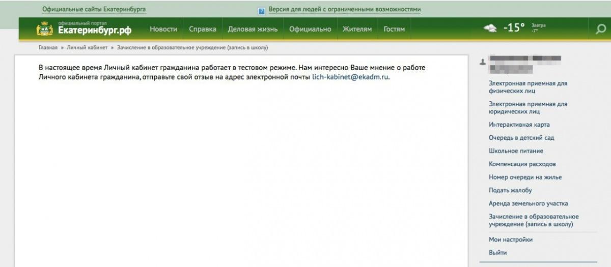 Так выглядел сайт екатеринбург.рф в момент пиковой нагрузки