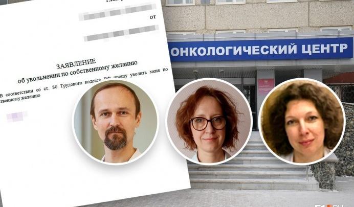 «Остаемся на связи»: в онкодиспансере нашли замену заведующим, написавшим заявления об увольнении
