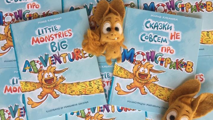 Цены — шок: накануне Хэллоуина детские книжки про монстриков продают без магазинной наценки