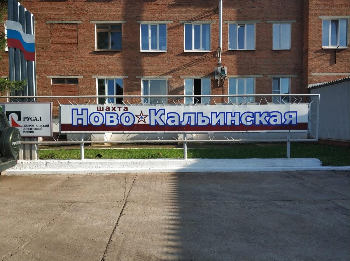 Инцидент произошел при обрушении шахты «Ново-Кальинская»