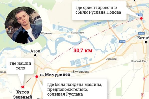 Руслан Попов пропал 2 ноября
