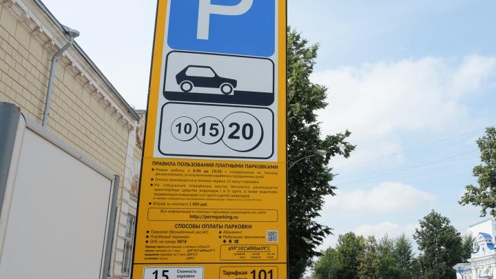 Еще 2700 мест и «улицы-исключения». Отвечаем на вопросы о расширении платной парковки в Перми