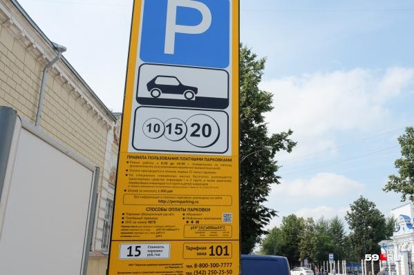 С понедельника зона платной парковки увеличивается в два раза