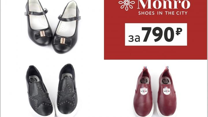 Новый учебный год — новая обувь: классная коллекция обуви доступна по 790 рублей