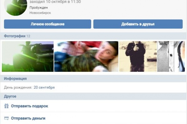 Последний раз Вадим Эрлер заходил в свой профиль «ВКонтакте» 10 октября — уже после задержания в районе Речпорта