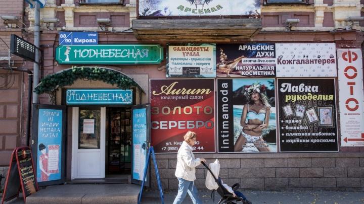 Для владельцев челябинских кафе, банков и магазинов разработали инструкцию по обновлению вывесок