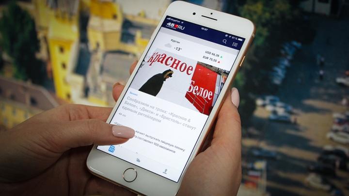 45.RU в ваших руках: наш портал выпустил приложение для мобильных гаджетов Apple
