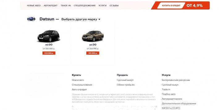 Пример сайта дилера из Екатеринбурга, который, по словам наших источников, работает под одной «крышей» с «Феррум Авто». Стоимость автомобилей значительно ниже, чем у официальных дилеров