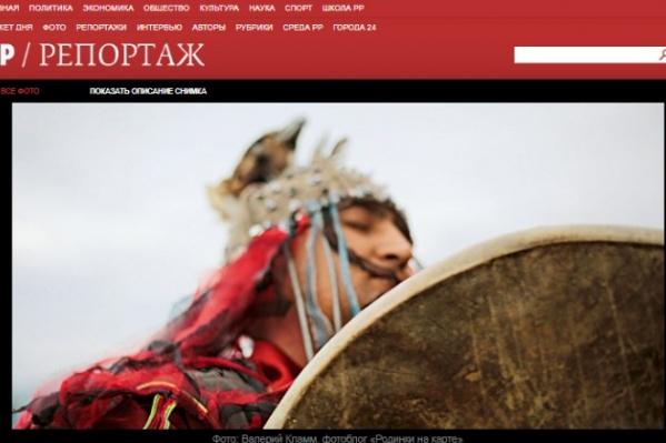 Снимок хакасского шамана, сделанный Валерием Кламмом и опубликованный на сайте «Русского репортёра»
