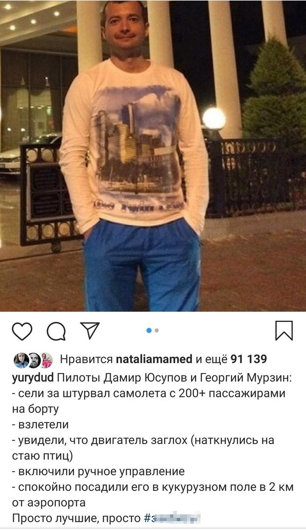 Дудь сказал, что Мурзин и Юсупов лучшие