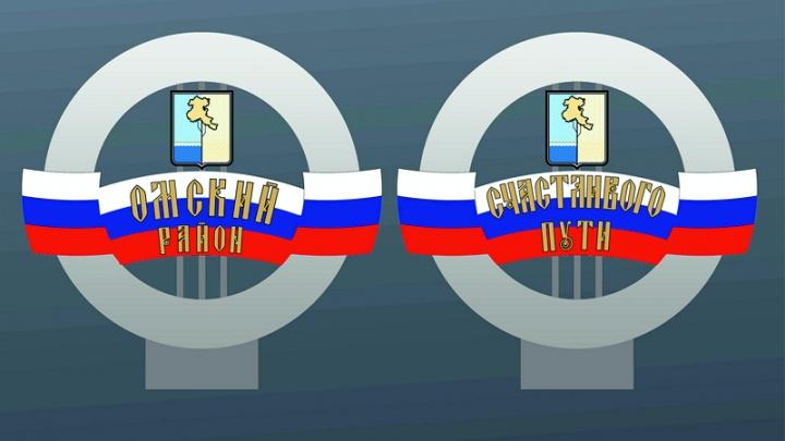 «Счастливого пути»: администрация Омского района решила потратить 1,6 миллиона на новые стелы