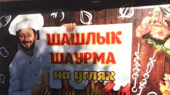 Михаил Галустян победил копейского шашлычника