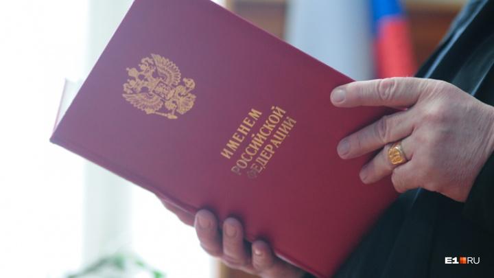 В Екатеринбурге будут судить экс-следователя по особо важным делам за взятку в миллион рублей