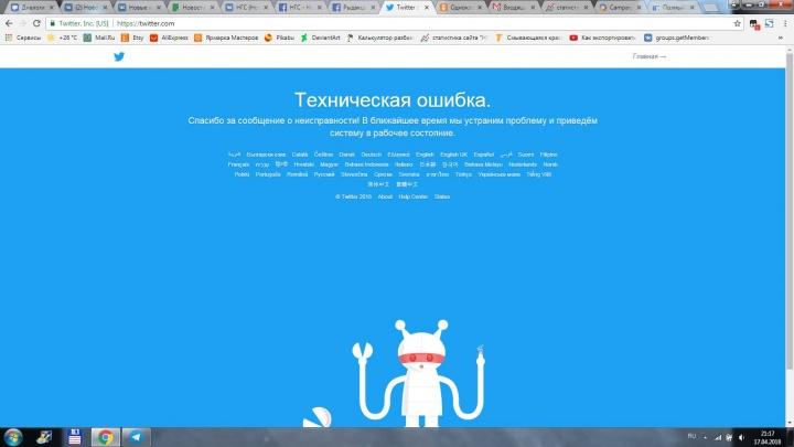 Новосибирцы пожаловались на перебои в работе Twitter