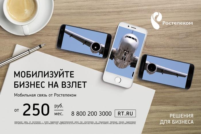Мобильная связь для бизнеса от «Ростелеком»