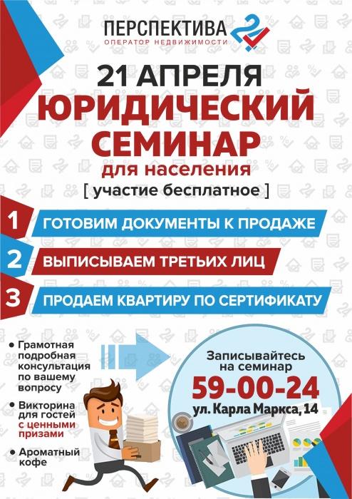 21 апреля пройдет юридический семинар для покупателей недвижимости