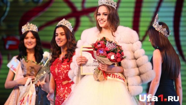 В Уфе выбрали самую красивую девушку Башкирии