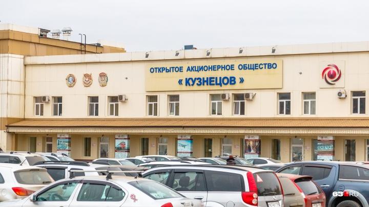 Сотрудника ПАО «Кузнецов» подозревают в коммерческом подкупе