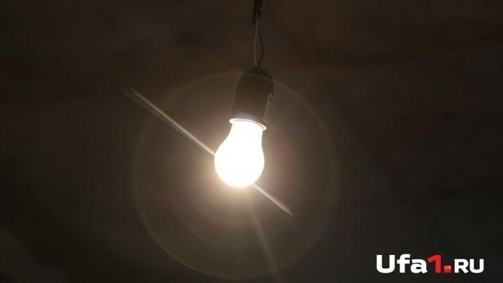 В Уфе на полдня отключат свет в двух жилых районах
