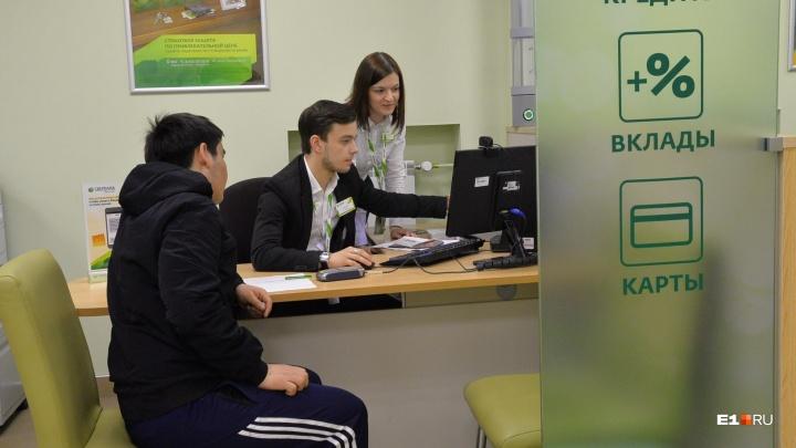 Свердловское правительство ищет банк, который даст шесть миллиардов, чтобы погасить старые долги