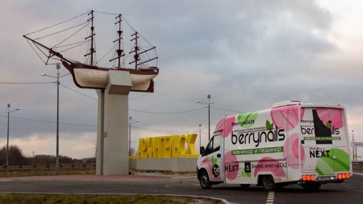 Бизнесмены из Архангельска выиграли маникюрную студию внутри микроавтобуса