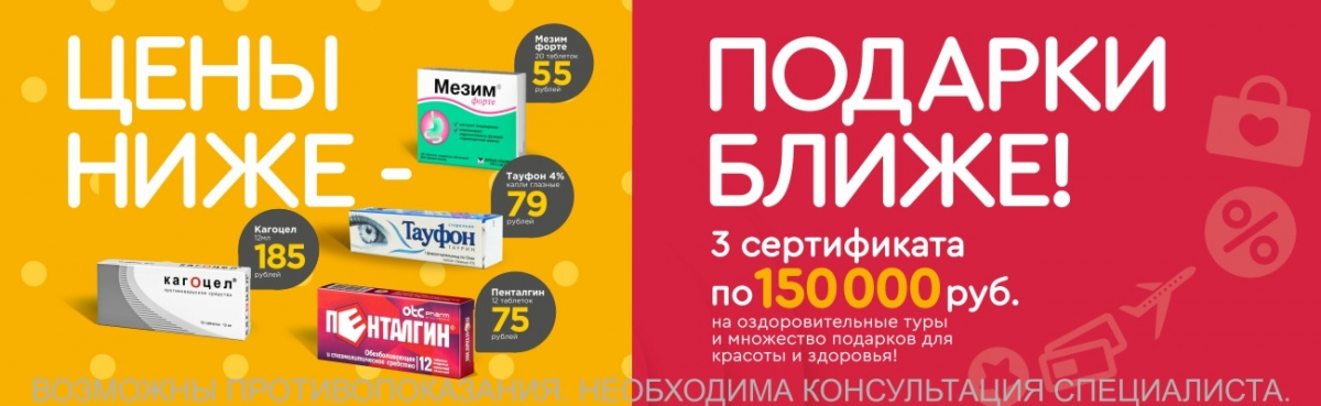 Новосибирские аптеки снизили цены