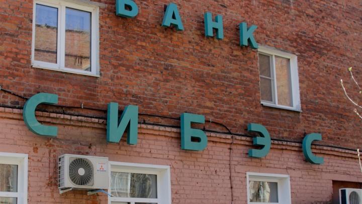 Стало известно, кто выплатит деньги вкладчикам омского банка с 28-летней историей