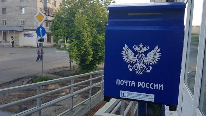 Жители Курганской области жалуются на новый график работы «Почты России»