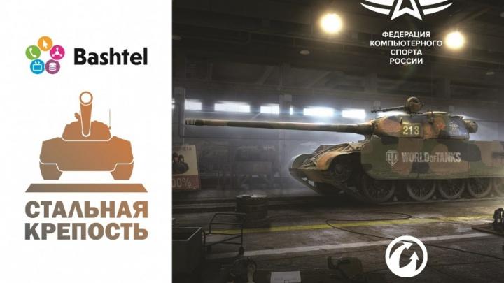 Открылась регистрация на турнир World of Tanks «Стальная крепость»
