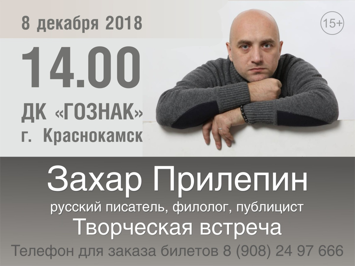 Пермяков приглашают на творческую встречу с писателем Захаром Прилепиным