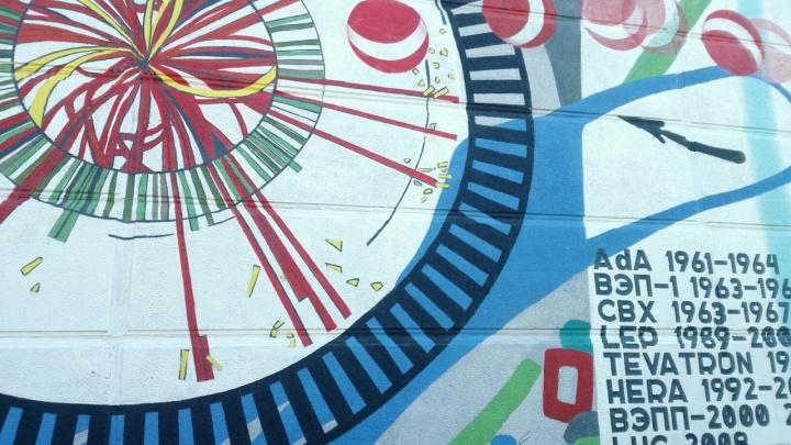 На стене в Академгородке нарисовали детей, играющих с коллайдером