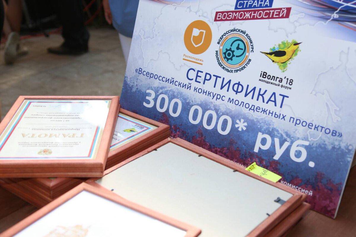 Семь кировских проектов победили намолодежном консилиуме ПФО «iВолга»