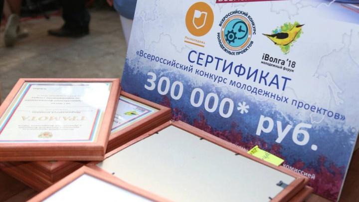 Участники самарского форума «iВолга» получили 10 миллионов рублей на реализацию проектов