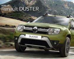 Новый Renault Duster: к испытаниям готов