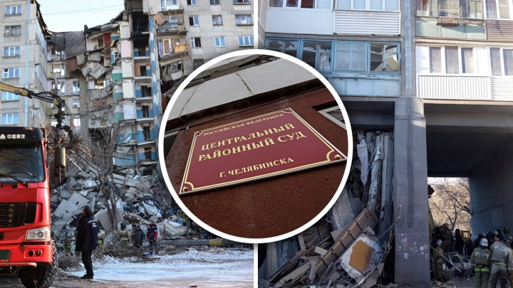 Суд рассмотрел иск магнитогорца, родители которого погибли при взрыве дома на Карла Маркса, 164
