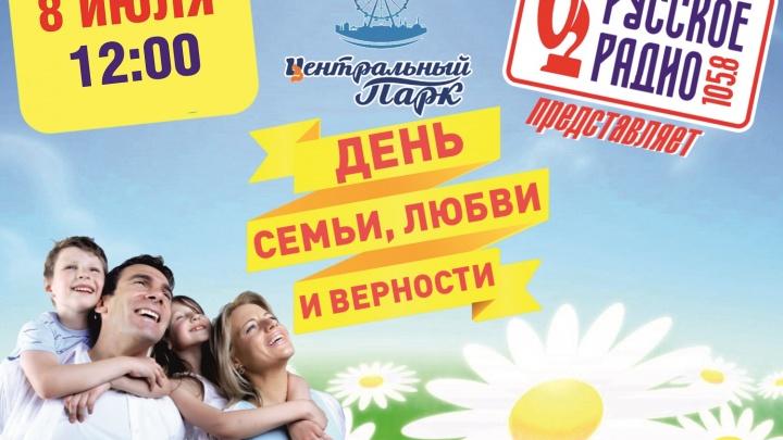 Красноярцы смогут посадить фамильное дерево с «Русским Радио»