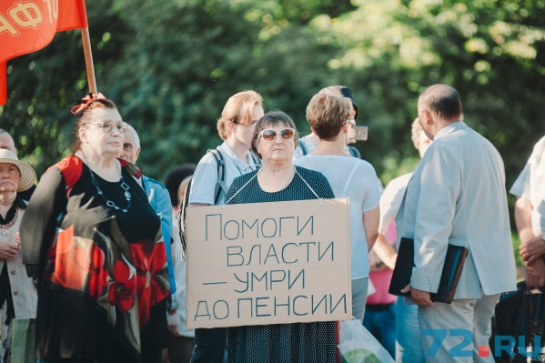 На Центральной площади у памятника Ленину собрались несогласные с решением правительства повысить пенсионный возраст