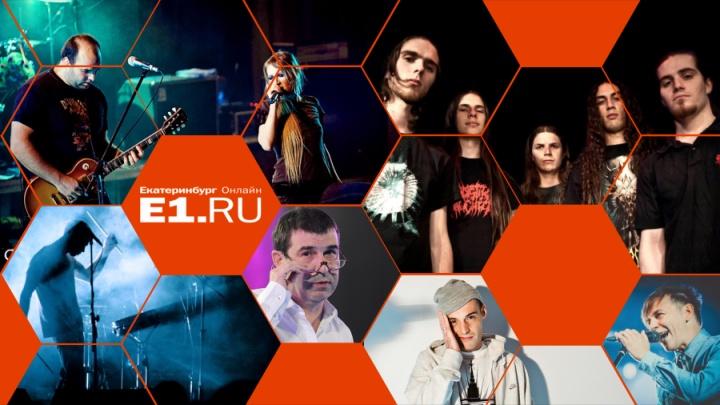 Легендарные Guano Apes и неповторимая Эдита Пьеха: календарь гастролей в Екатеринбурге на апрель