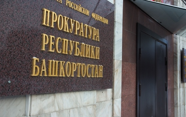 В Башкирии ужесточили приговор участникам террористической организации