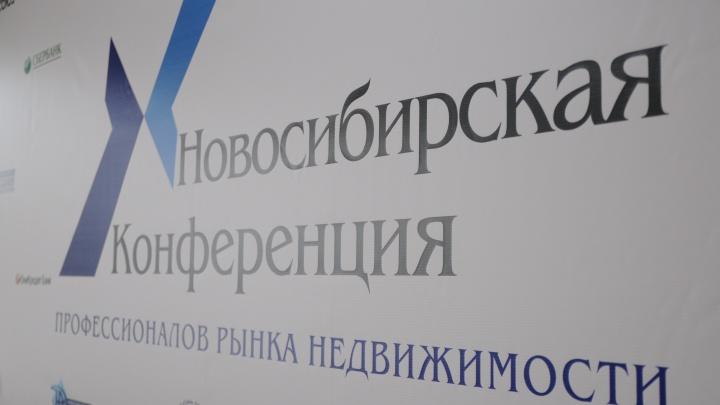 Экспертов рынка недвижимости соберут на Сибирском форуме недвижимости